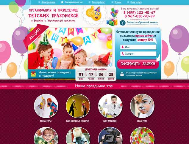 разработали одностраничник агентства по организации детских праздников
