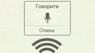 ru-google-voice-search[1]