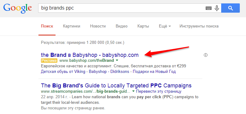 adwords-babyshop