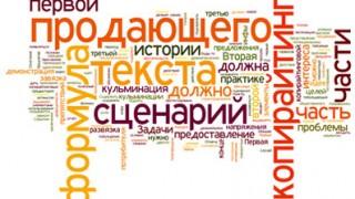 prodajushhij-tekst-inetrent-magazin