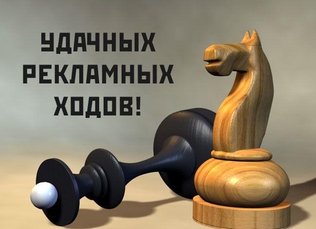 reklamnye_khody